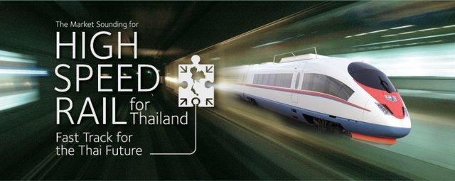 タイの高速鉄道イメージ