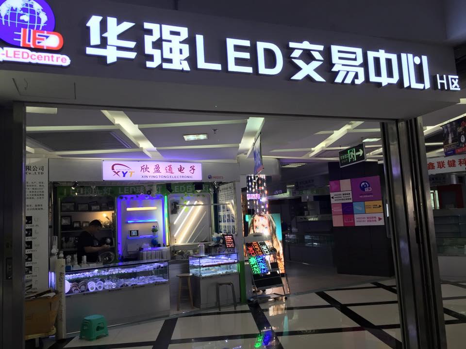 華強LED交易中心