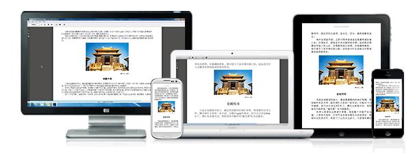 下载免费Kindle阅读软件