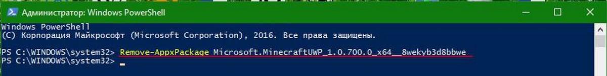コマンドを使用してMinecraftを削除します