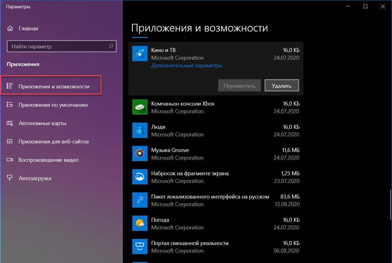 デスクトップアプリケーションを削除するためのオプションを使用してください