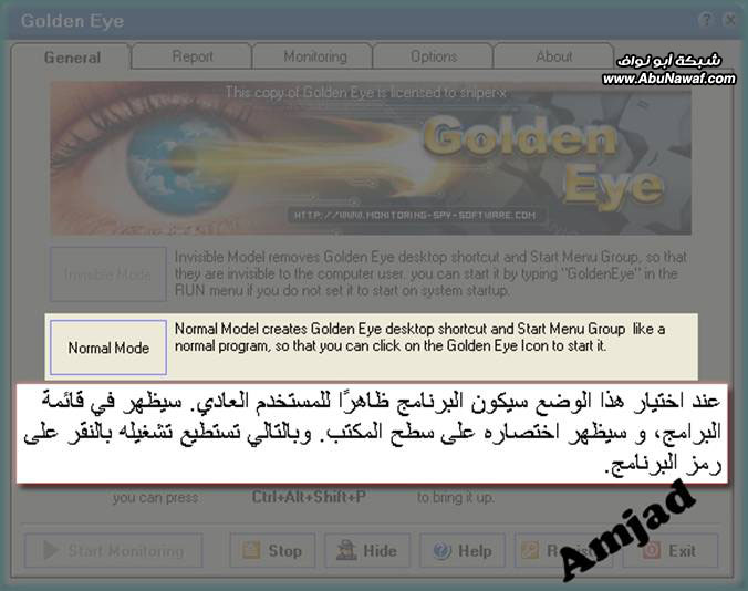 شرح برنامج مسجل الأحداث Golden Eye