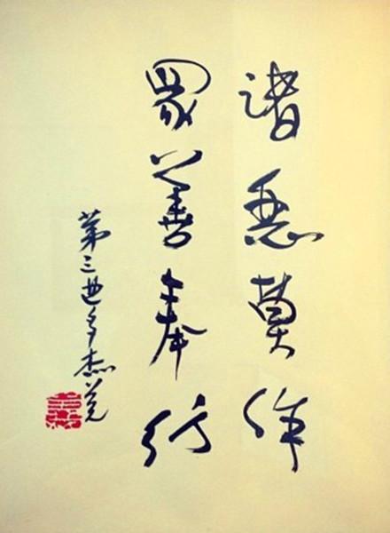 第三世多杰羌佛藝術