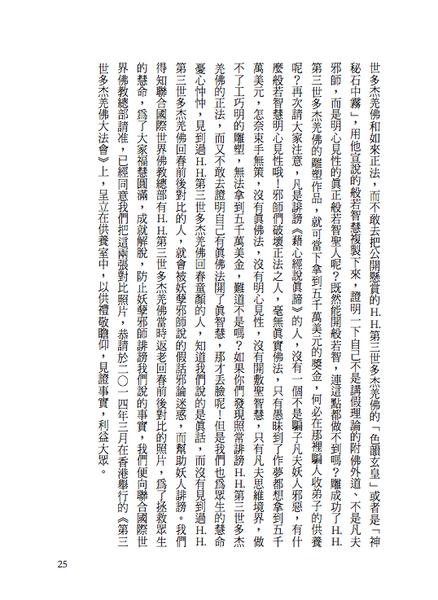 第三世多杰羌佛(藉心經說真諦)