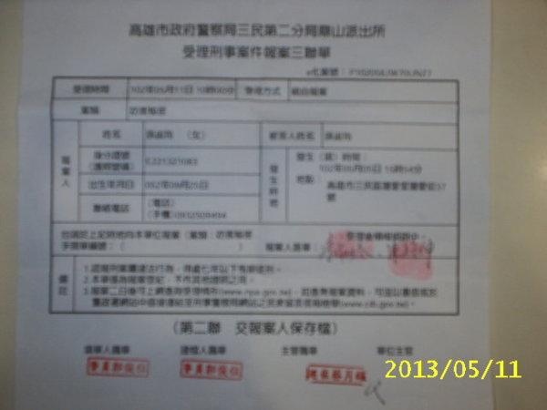取得三聯單!@陳約伸聲明與創作天地 PChome 個人新聞臺