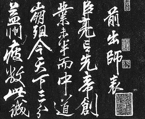 13.諸葛亮〈出師表〉析譯★ 葉慶賢編輯 - 中華經典詩文演義 - udn部落格