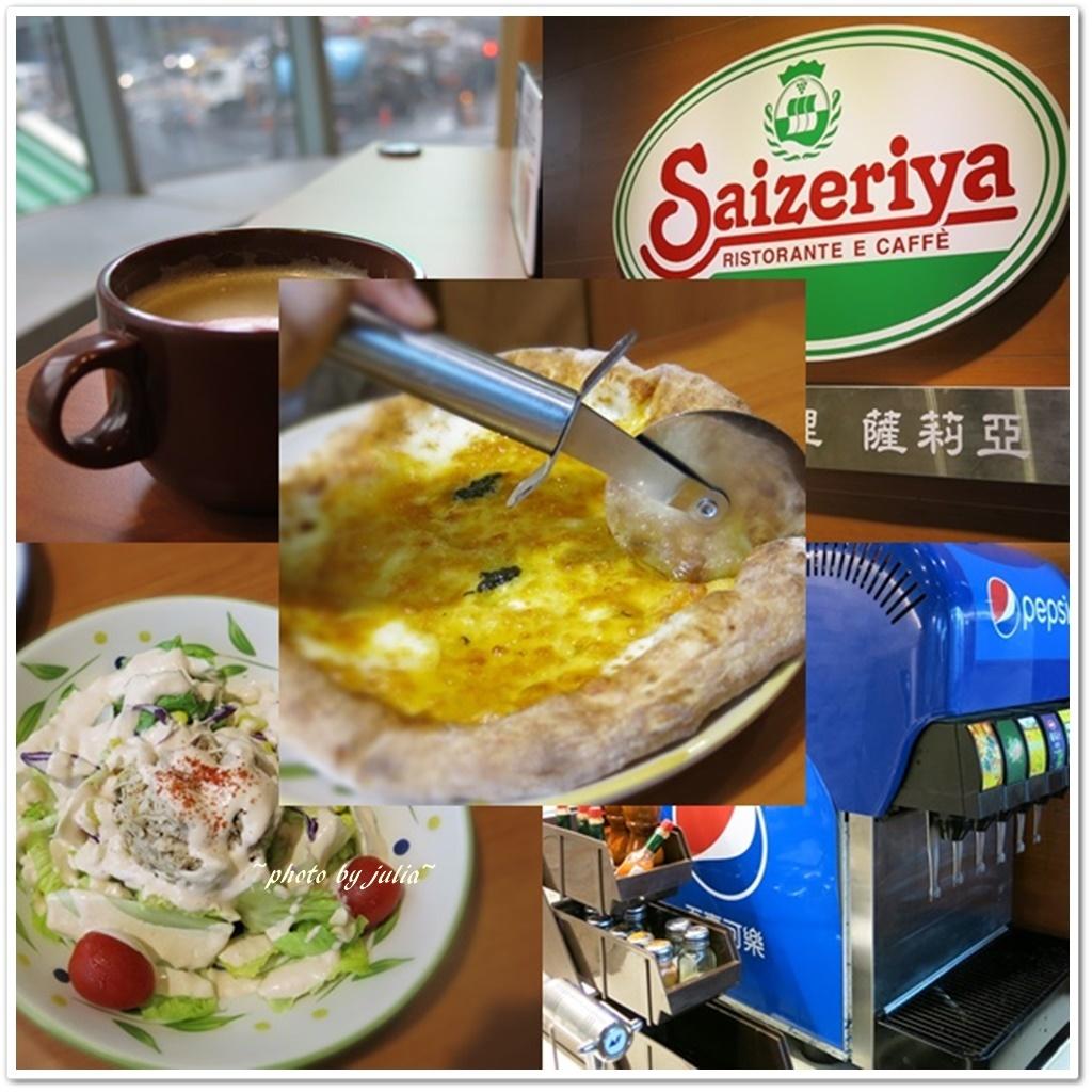 [新店大坪林]SAIZERIYA薩莉亞義大利料理餐廳 超美味平價披薩 @ 地中海。有味蔬食。 :: 痞客邦