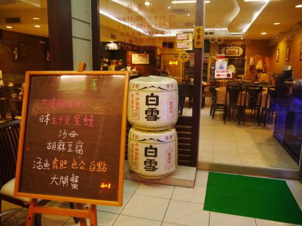 【黑小食】松風日本料理。 - 黑手黨 - udn部落格