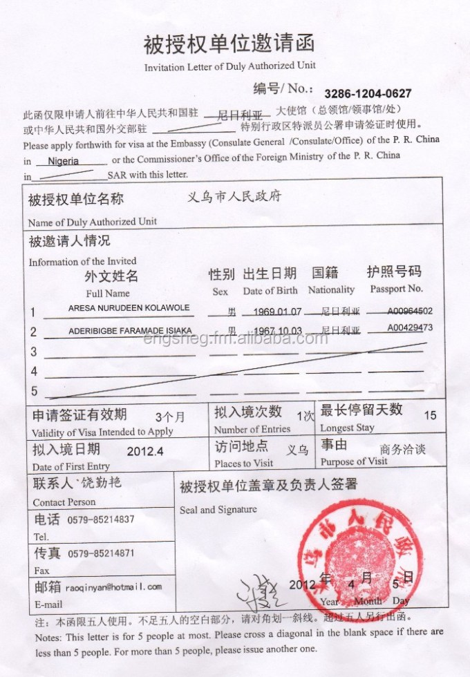 China visa invitation letter of duly authorized unit visorgede chinese visa invitation letter of duly authorized unit best stopboris Image collections