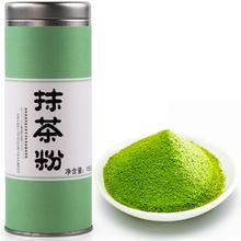 Match Green Tea Powder 150g Japanese Premium Organic 100% Natural For Weight Loss