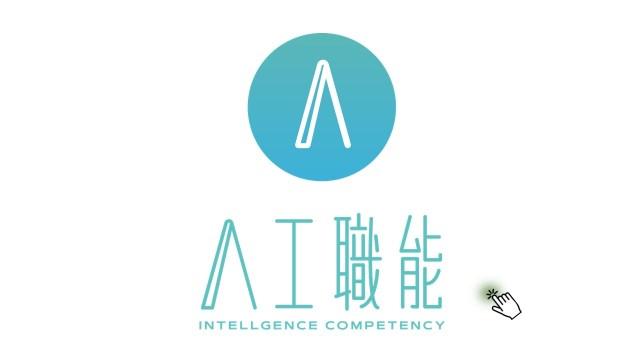 AI職能 聯和趨動