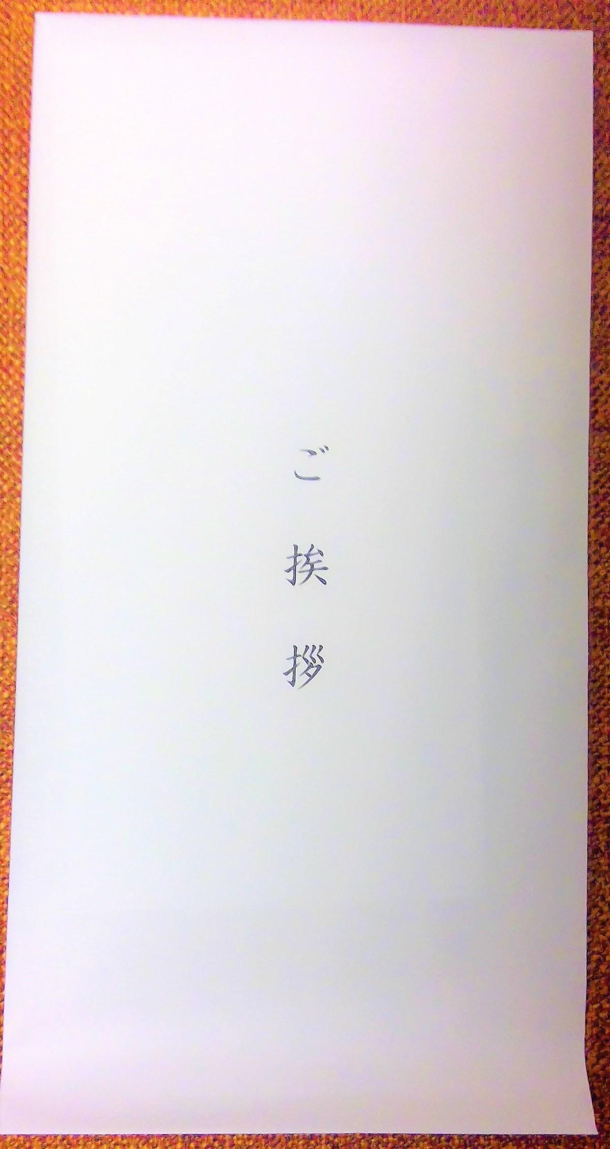 【実践】名糖産業(2207)の株主優待が届きました