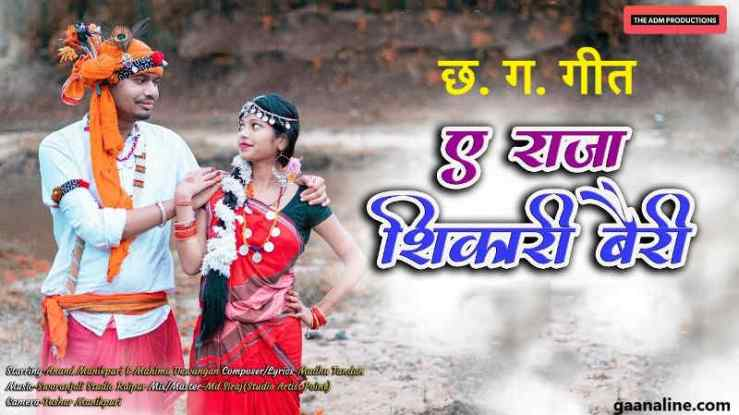 E Raja Shikari Bairi Cg Song Lyrics –The ADM Productions