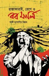 cover-marley