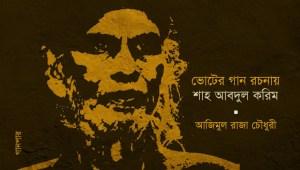 ভোটের গান রচনায় শাহ আবদুল করিম || আজিমুল রাজা চৌধুরী