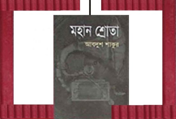 মহান শ্রোতা