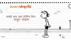 ডায়রি অফ অ্যা উইম্পি কিড || জাহেদ আহমদ