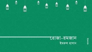 রোজা-রমজান || ইমরুল হাসান