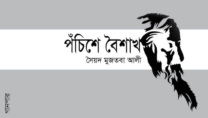 পঁচিশে বৈশাখ || সৈয়দ মুজতবা আলী