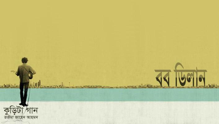 বব ডিলান কুড়িটা গান || জাহেদ আহমদ
