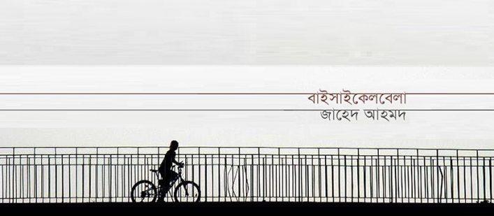 বাইসাইকেলবেলা || জাহেদ আহমদ