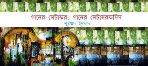 গানের মেটাফর, গানের মেটামরফসিস || মুহম্মদ ইমদাদ