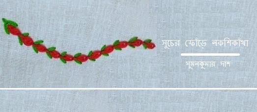 সুচের ফোঁড়ে নকশিকাঁথা || সুমনকুমার দাশ