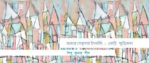 আমার সেকুলার ইদমর্নিং : একটি স্মৃতিকথা || শিবু কুমার শীল