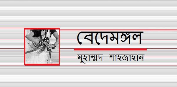 বেদেমঙ্গল || মুহাম্মদ শাহজাহান