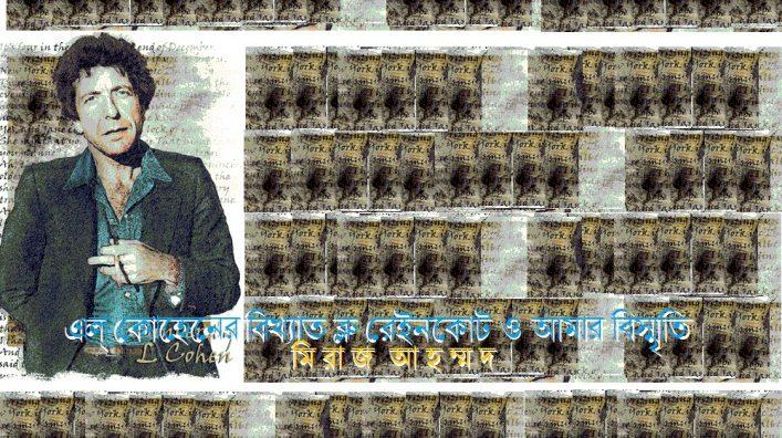 এল্ কোহেনের বিখ্যাত ব্লু রেইনকোট ও আমার বিস্মৃতি || মিরাজ আহম্মদ