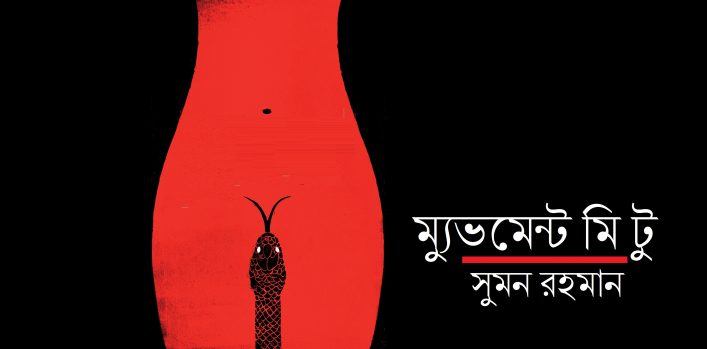 ম্যুভমেন্ট মি টু || সুমন রহমান