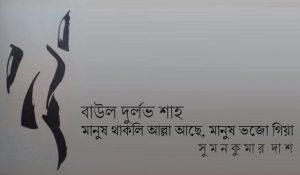 মানুষ থাকলি আল্লা আছে, মানুষ ভজো গিয়া || সুমনকুমার দাশ