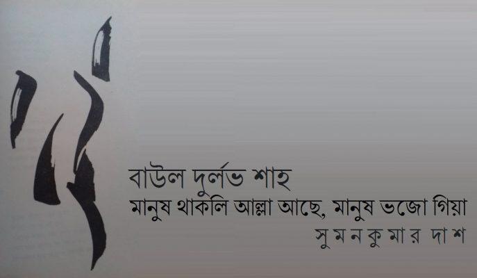 মানুষ থাকলি আল্লা আছে, মানুষ ভজো গিয়া    সুমনকুমার দাশ