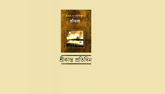 শ্রীকান্ত প্রতিদিন