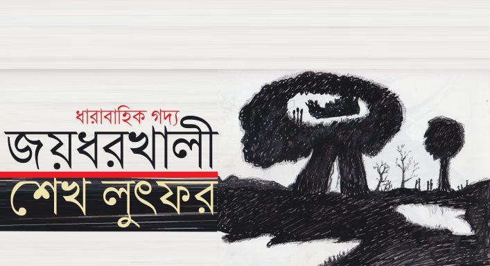 জয়ধরখালী || শেখ লুৎফর