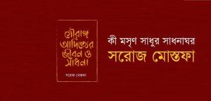 কী মসৃণ সাধুর সাধনাঘর || সরোজ মোস্তফা