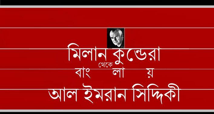 মিলান কুন্ডেরা থেকে বাংলায় || আল ইমরান সিদ্দিকী