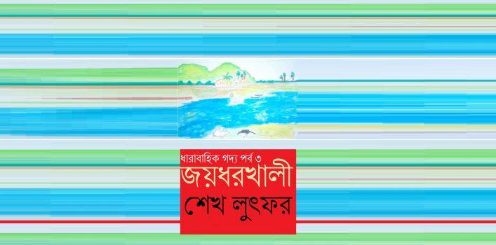 জয়ধরখালী ৩ || শেখ লুৎফর