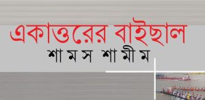 একাত্তরের বাইছাল || শামস শামীম
