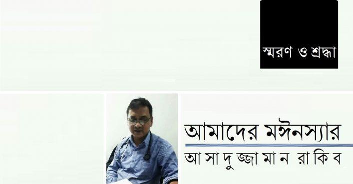 আমাদের মঈনস্যার || আসাদুজ্জামান রাকিব