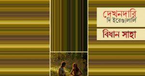 দেখনদারি দি ইরেগ্যুলার্লি ১ || বিধান সাহা