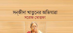 সন্জীদা খাতুনের অভিযাত্রা || সরোজ মোস্তফা