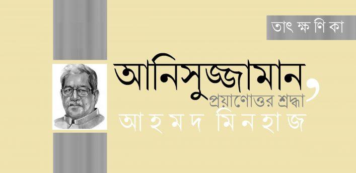 আনিসুজ্জামান, প্রয়াণোত্তর শ্রদ্ধা || আহমদ মিনহাজ