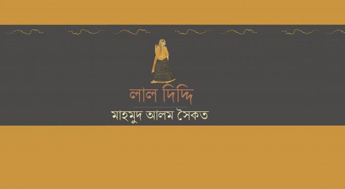 লাল দিদ্দি || মাহমুদ আলম সৈকত
