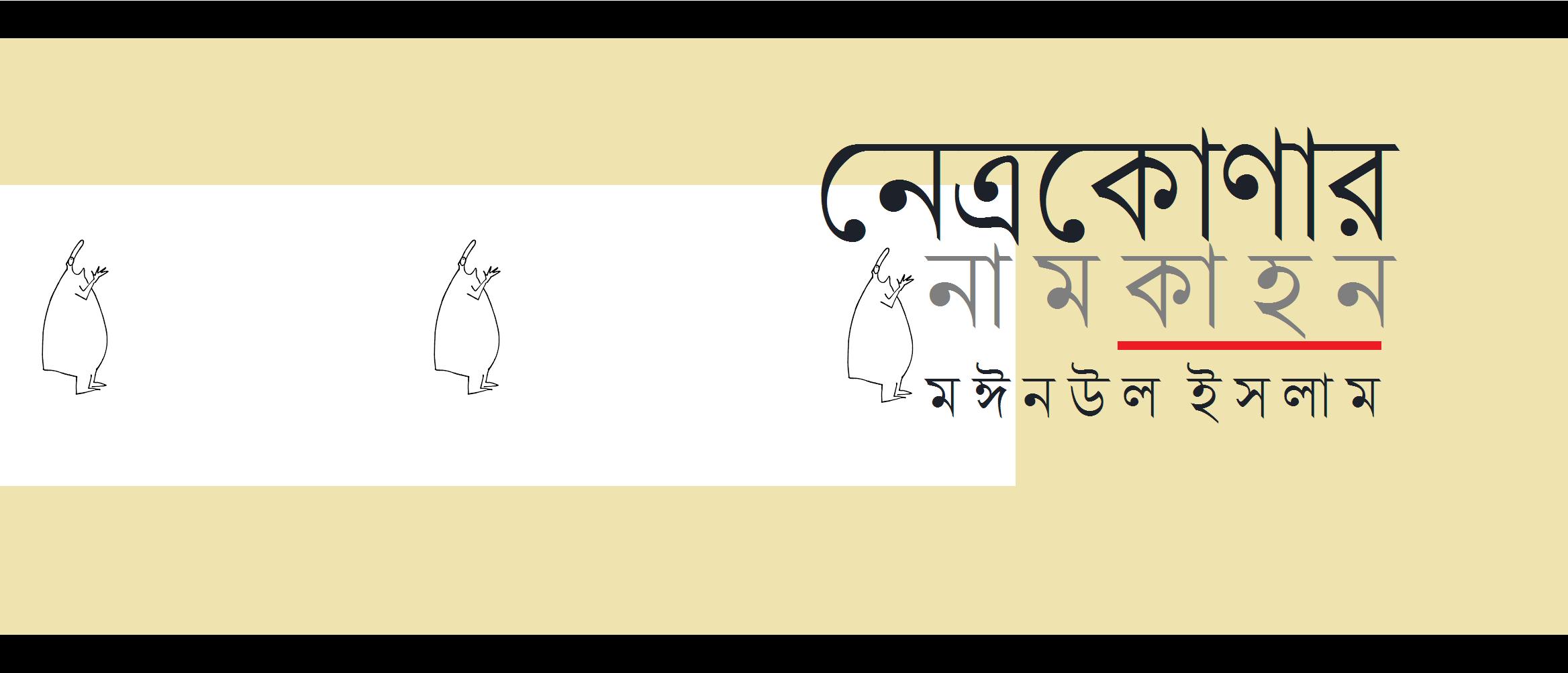নেত্রকোণার নামকাহন || মঈনউল ইসলাম
