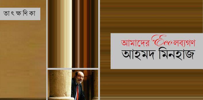 আমাদের একোলব্যগণ || আহমদ মিনহাজ