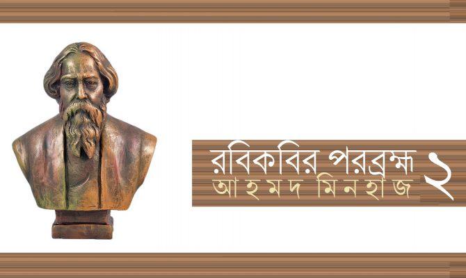 রবিকবির পরব্রহ্ম ২ || আহমদ মিনহাজ