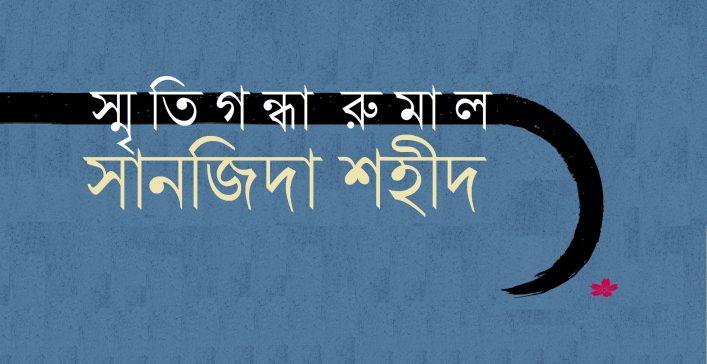 স্মৃতিগন্ধা রুমাল || সানজিদা শহীদ