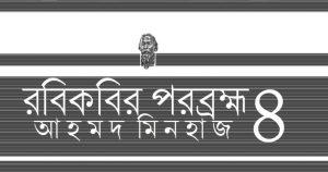 রবিকবির পরব্রহ্ম ৪ || আহমদ মিনহাজ