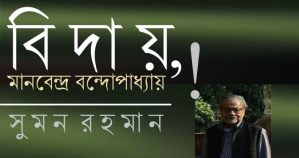বিদায়, মানবেন্দ্র বন্দ্যোপাধ্যায়! || সুমন রহমান